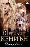 Нощни ловци - книга 4: Танц с дявола - Шерилин Кениън -