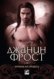 Принц на нощта - книга 1 - Джанин Фрост -