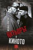 Актьорът в киното - Ивайло Христов - книга