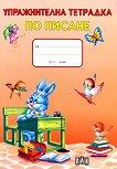 Упражнителна тетрадка по писане за 1. клас - Костадин Костадинов - учебна тетрадка