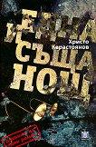 Една и съща нощ - Христо Карастоянов - книга