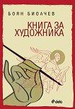 Книга за художника - Боян Биолчев -