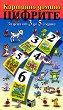 Картинно домино - Цифрите - Детска образователна игра - игра
