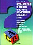 Познаваме ли правилата и нормите в българския книжовен език? Популярна граматика, правопис и пунктуация - учебник