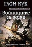 Хрониките на Черния отряд - книга 10: Войниците са живи - Глен Кук -