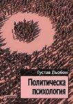 Политическа психология - Густав Льобон -