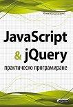 JavaScript & jQuery - практическо програмиране - Денис Колисниченко - книга