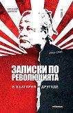 Записки по революцията - том 1: В България и другаде (1962 - 1989) - Евгений Дайнов - книга