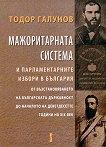 Мажоритарната система и парламентарните избори в България - Тодор Галунов -