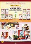 """Моливко: Комплект табла """"Детето и светът"""" : За деца в 1., 2., 3. и подготвителна група на детската градина -"""