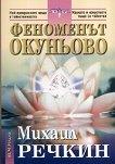 Феноменът Окуньово - книга