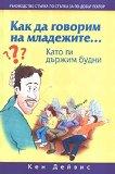 Как да говорим на младежите... Като ги държим будни - Кен Дейвис - книга