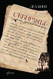 Събирачът на дневници - Леа Коен -