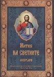 Жития на Светиите - Февруари - книга