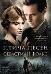 Птича песен - Себастиан Фолкс - книга