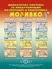 """Моливко: Комплект табла """"Природен календар"""" : За деца в 1., 2., 3. и подготвителна група на детската градина - детска книга"""