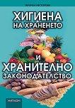 Хигиена на храненето и хранително законодателство - Величка Несторова - книга