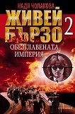 Живей бързо - книга 2: Обезглавената империя - Надя Чолакова -