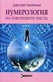 Нумерология на говорещите числа - Джудит Норман -