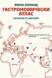 Гастрономически атлас: 40 кухни от цял свят - Мина Холанд - книга