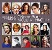 Световни модни икони - Любомир Стойков -