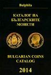 Каталог на българските монети 2014 : Bulgarian coins catalog 2014 -