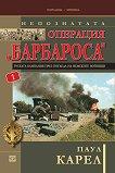 """Непознатата операция """"Барбароса"""" - книга 1 - Паул Карел -"""