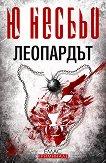 Леопардът : Случаите на инспектор Хари Хуле - Ю Несбьо -