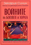 Хрониките на Земята - книга 3: Войните на боговете и хората - Зекария Сичин - книга