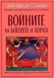 Хрониките на Земята - книга 3: Войните на боговете и хората - Зекария Сичин -
