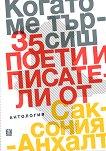 Когато ме търсиш - 35 поети и писатели от Саксония-Анхалт - Божана Апостолова, Юрген Янкофски, Андре Шинкел -