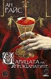 Вампирски хроники - книга 3: Царицата на прокълнатите - Ан Райс -