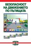 Безопасност на движението по пътищата + CD -