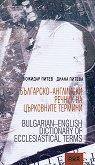 Българско-английски речник на църковните термини - Божидар Питев, Диана Питева -
