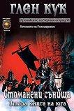 Хрониките на Черния отряд - книга 6: Стоманени сънища - Глен Кук -