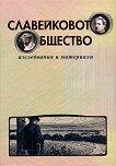Славейковото общество. Изследвания и материали - Йордан Ефтимов -