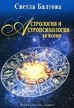 Астрология и астропсихология за всеки - Светла Балтова -