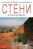 Стени: Пътуване покрай загражденията - Марчело Ди Чинтио -