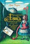 Приключенията на Алиса в Страната на чудесата разказани за най-малките читатели от самия автор - Луис Карол -