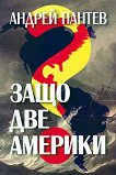 Защо две Америки? - Андрей Пантев - книга