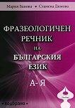 Фразеологичен речник на българския език. Подбрано - Мария Банова, Стамена Димова -