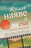 Живот наяве и насън - Весела Люцканова -