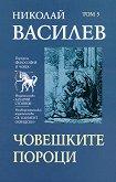 Човешките пороци - том 5 - Николай Василев -