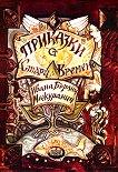 Приказки от стари времена - Ивана Бърлич-Мажуранич - книга