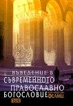 Въведение в съвременното православно богословие - Карл Кристиян Фелми - книга