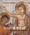 Български фрески: Празник на корена -