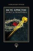 Исус Христос - власт и политика - Александър Урумов -