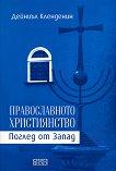 Православното християнство. Поглед от Запад - Дейниъл Кленденин -
