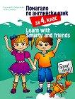 Помагало по английски език за 4. клас : Learn with Smarty and friends - Любка Зашева, Парашкева Кибритева - помагало