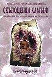 Скъпоценни камъни: Техники за медитация и лечение -